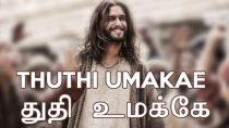Thuthi Umakae
