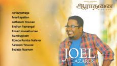Worship With Joel – Auido Jukebox