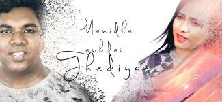 Manidha